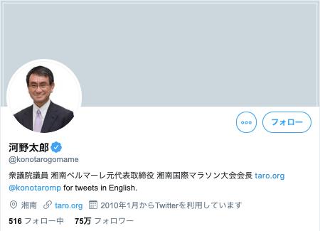 河野太郎,外務大臣,外相,イケメン,SP,ツイッター,Twitter,要人,警護,警備,警視庁,セキュリティポリス,意味,とは,何,画像,